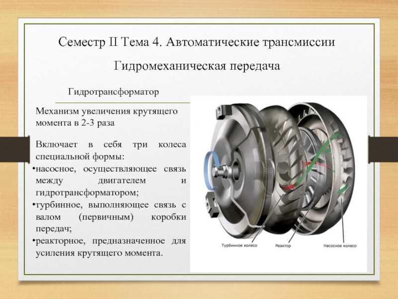 Признаки неисправности коробки передач и что делать | avtotachki