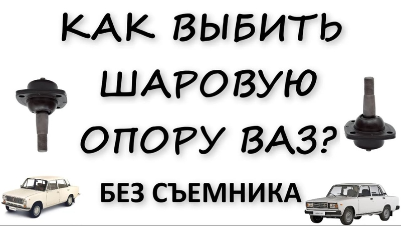 Как сделать съемник шаровых опор своими руками? рычажный и винтовые варианты renoshka.ru