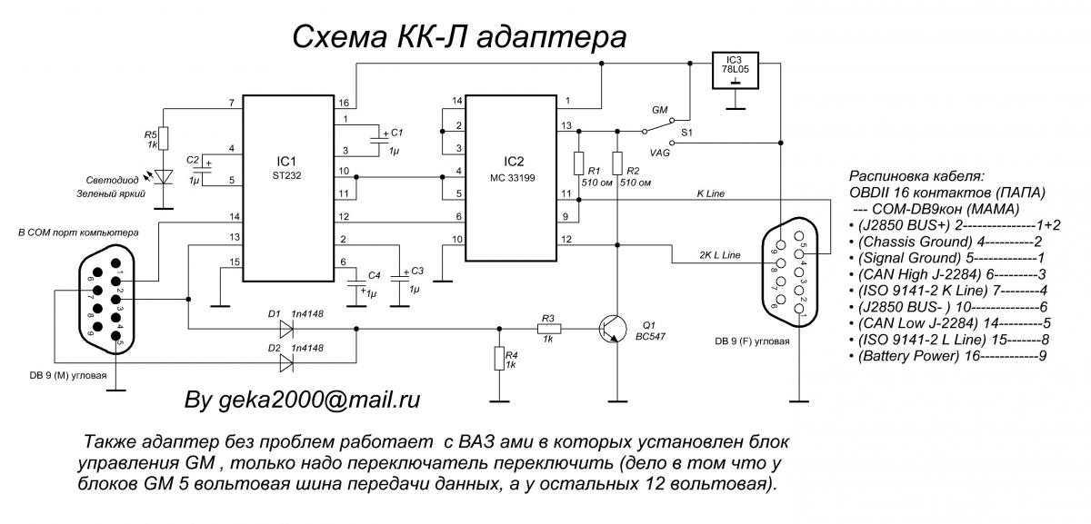 Схема универсального usb-kkl адаптера   всё для диагностики автомобилей и авто тюнинга