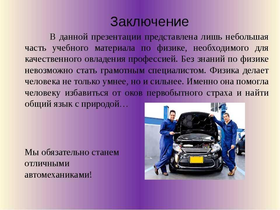 Ремонт автомобиля своими руками: основные виды кузовных работ