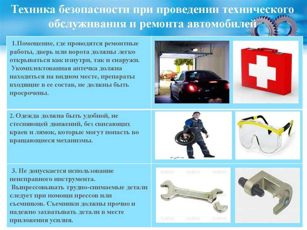 Правила техники безопасности и охраны труда на сто при ремонте автомобилей