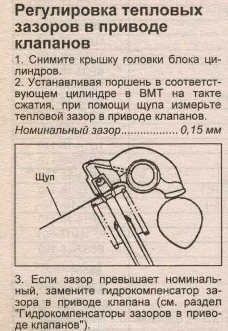 Регулировка клапанов ваз 2109, 2114 8 клапанов: зазоры, порядок