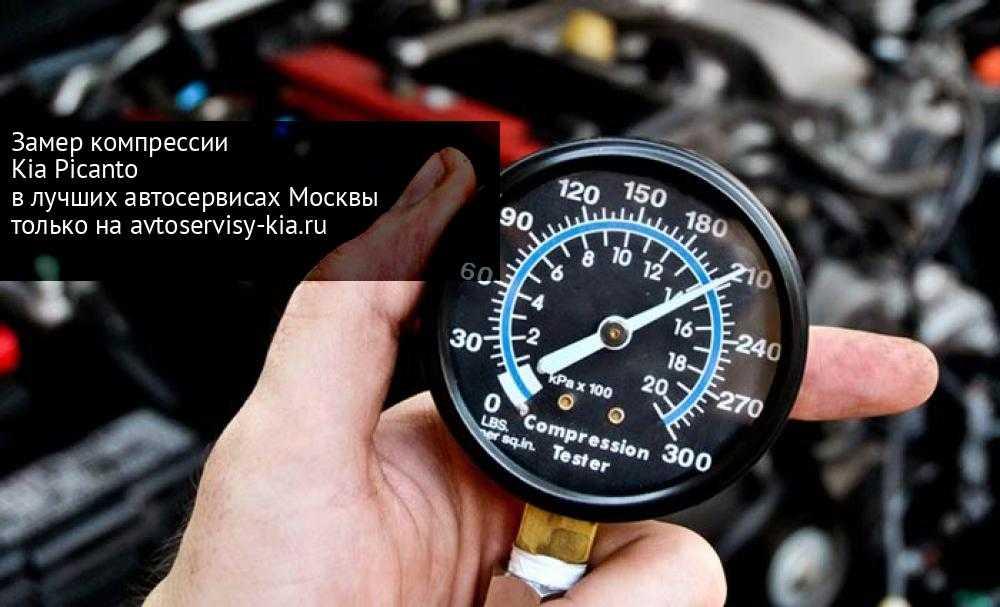 Какая компрессия на двигателях киа церато