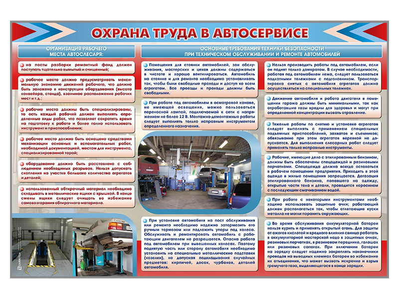 Инструкция по охране труда при выполнении ремонта и технического обслуживания автомобилей и тракторов