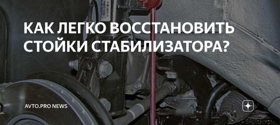 Ремонт и замена амортизационных стоек ваз 2109
