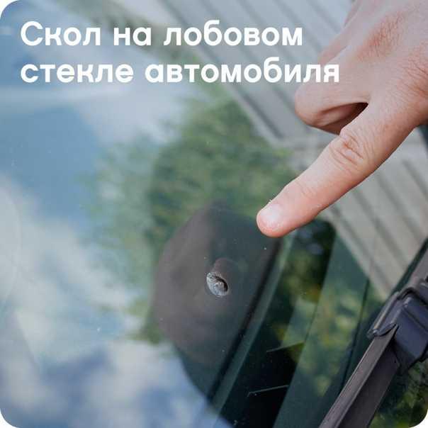 Ремонт автостекол своими руками: когда это требуется, что необходимо и технология починки » автоноватор