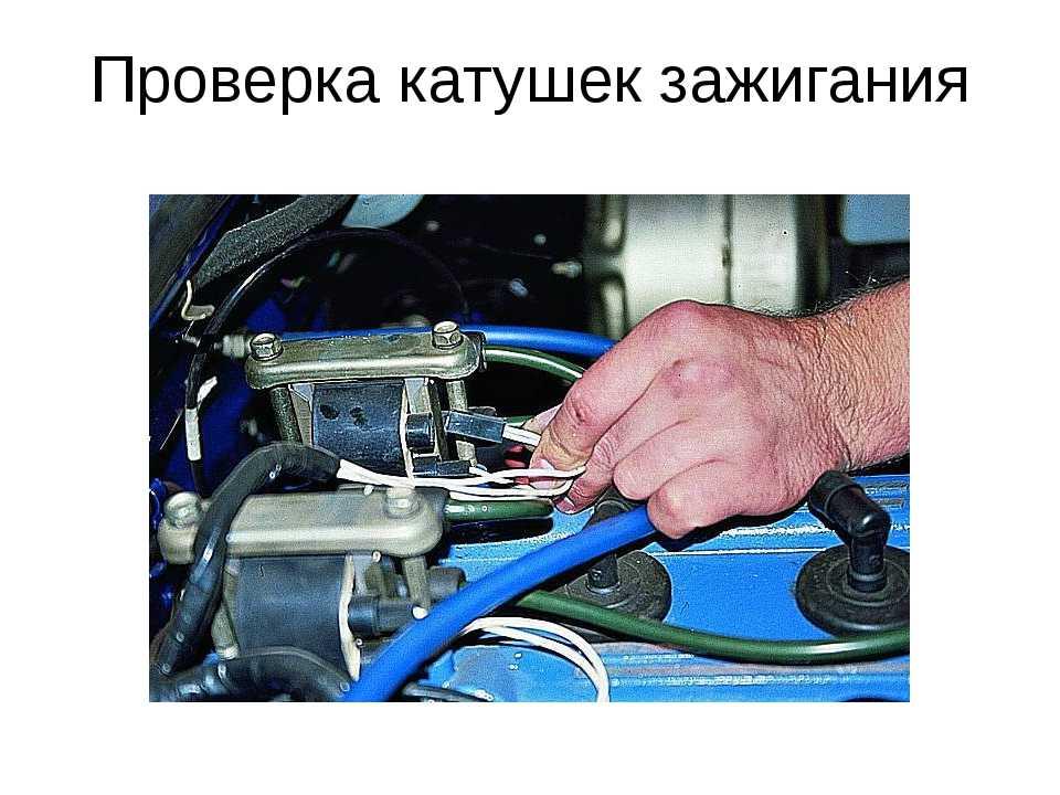 Проверка и ремонт катушки зажигания своими руками.