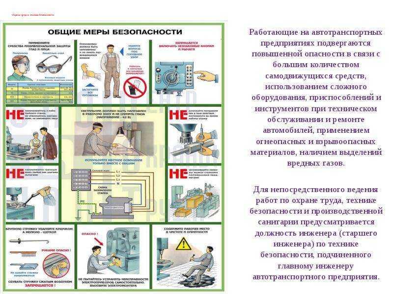 1.6. техника безопасности при обслуживании и ремонте автомобиля