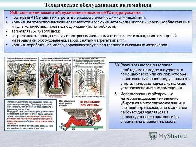 Техника безопасности при ремонте подвижного состава. грузовые автомобили. техническое обслуживание, ремонт и эксплуатация