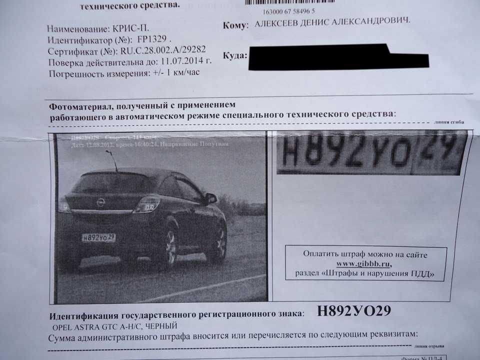 Как узнать штрафы гибдд за нарушение пдд: сервисы, пошаговая инструкция и нюансы действий   помощь водителям в 2021 году