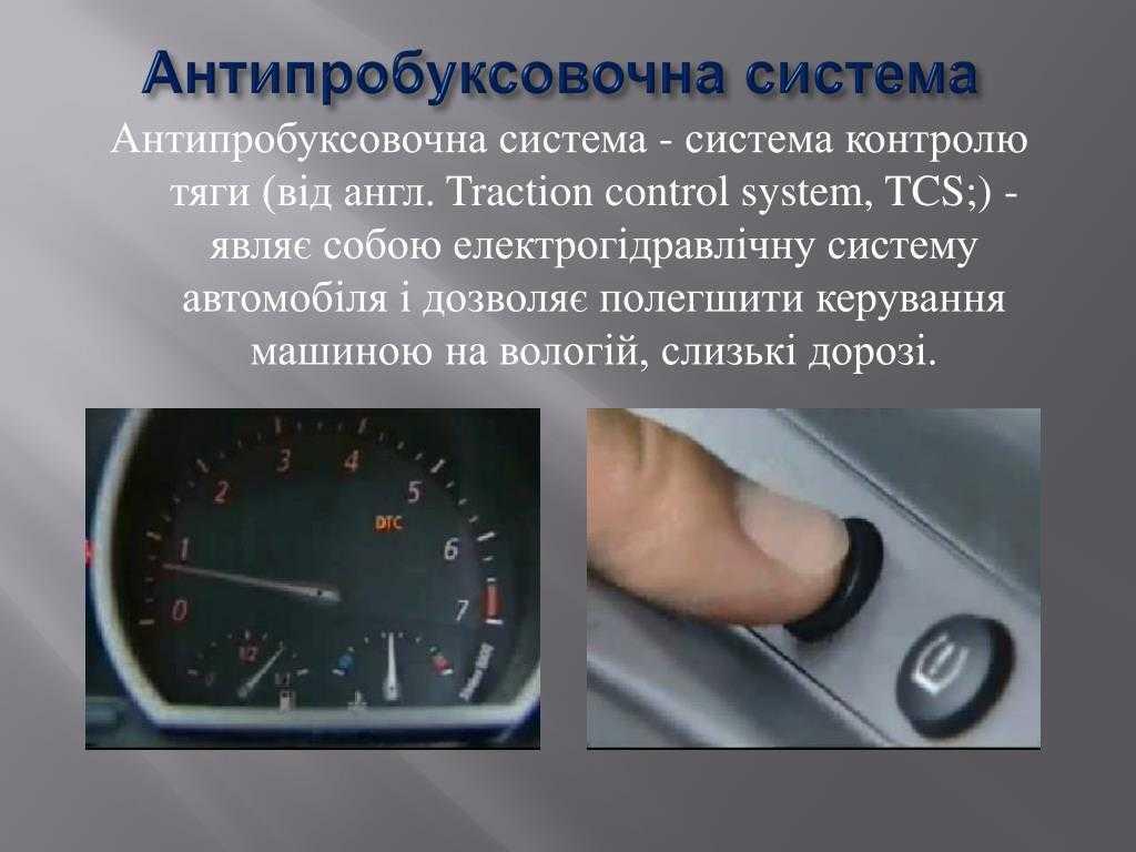 Как работает антипробуксовочная система автомобиля, как пользоваться правильно