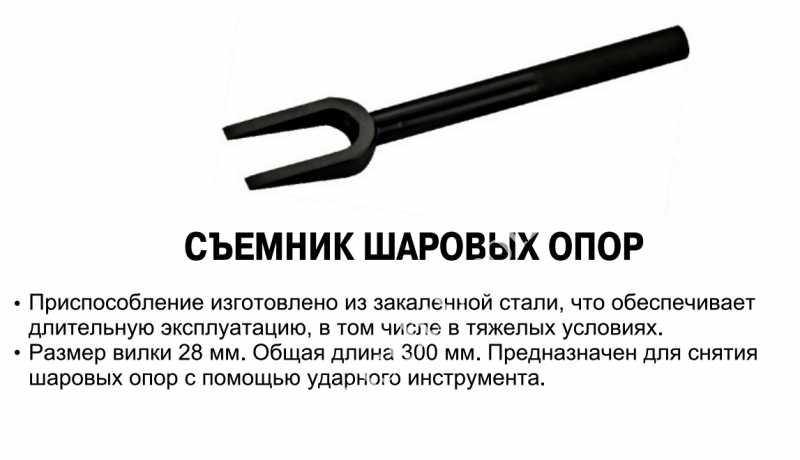 Съемник шаровых опор своими руками: 19 фото изготовления - pcity.su - все для ремонта дома