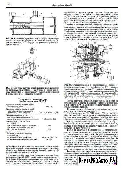 Система электрооборудования автомобилей камаз и приборы