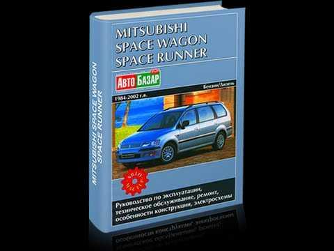 Ремонт mitsubishi space star своими руками. делай все сам в автомобиле!