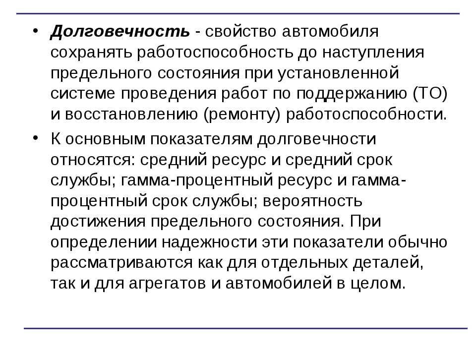 """Закон долговечности двигателей — диагностика двигателя и подвески, ремонт автомобиля в томске  - автоцентр """"шишков"""""""