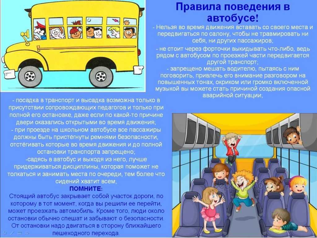 Требования к ремням безопасности на автобусе
