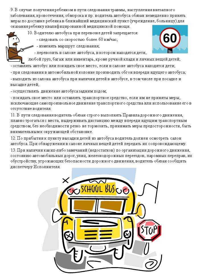Какие автобусы должны оборудоваться ремнями безопасности – обязательные требования к установке ремней