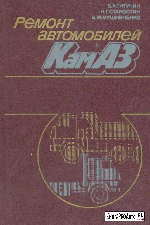 Общее устройство грузового автомобиля   теория