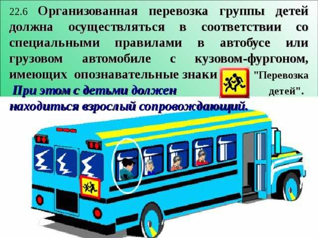 Автобус: требования к оборудованию и оснащению