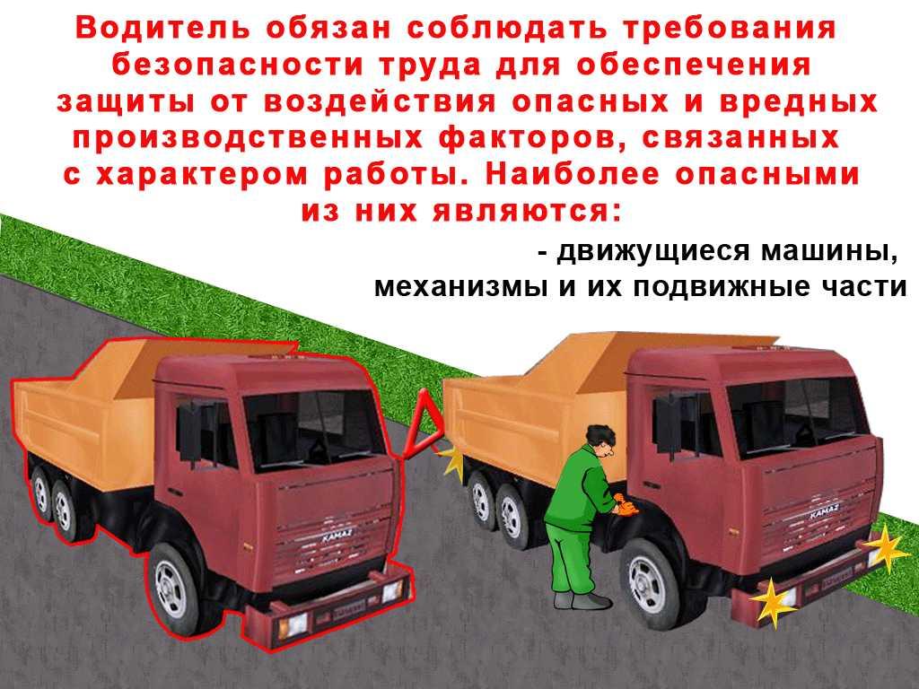 Инструкция по охране труда при перевозке людей на автомобиле