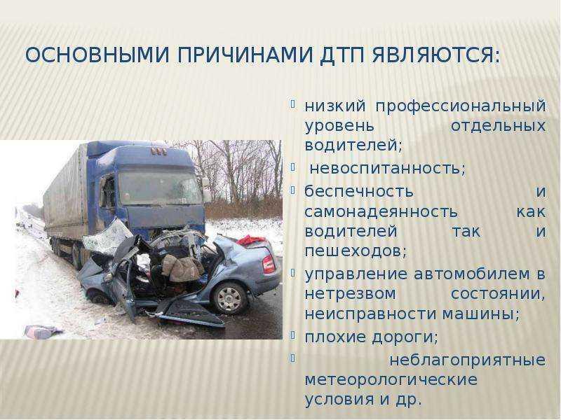 Если аварии не избежать: как пассажиру машины подготовиться к удару