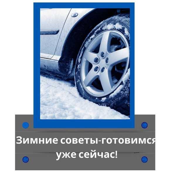 Вождение автомобиля зимой, важные советы для автоледи