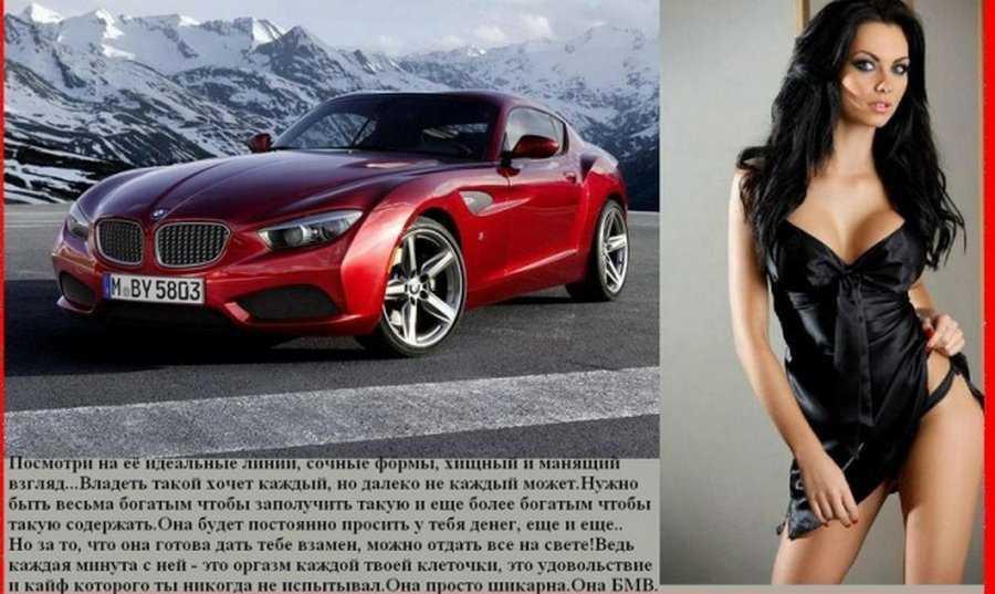 Какие машины нравятся девушкам рейтинг