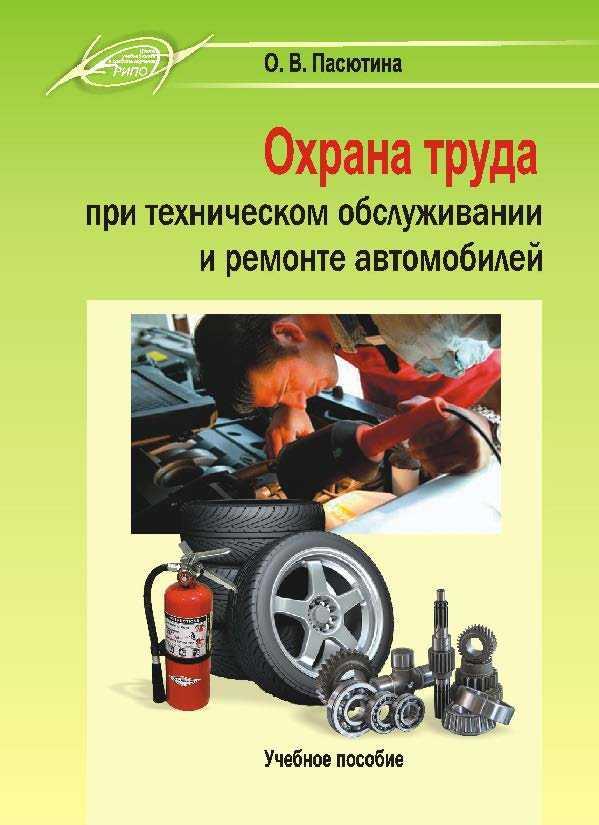 Техника безопасности при эксплуатации автомобиля | autodriving.net