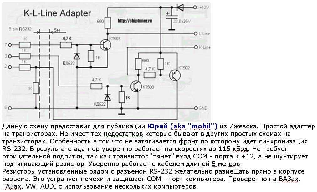 K-line адаптер своими руками - делаем k-line адаптер из подручных материалов