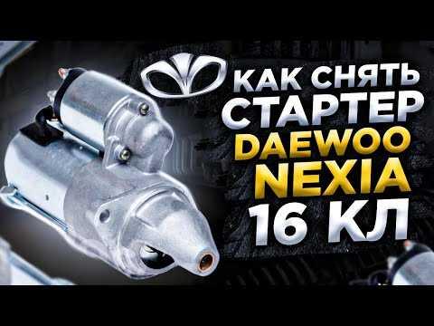 Порядок подключения высоковольтных проводов daewoo lanos, daewoo nexia (дэу ланос, дэу нексия)?