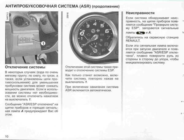 Антипробуксовочная система asr. принцип работы. преимущества применения.