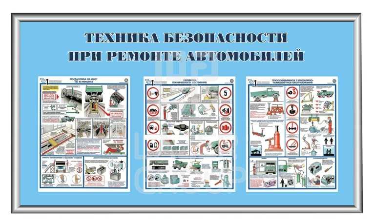 Инструкция по охране труда для персонала при техническом обслуживании автомобилей