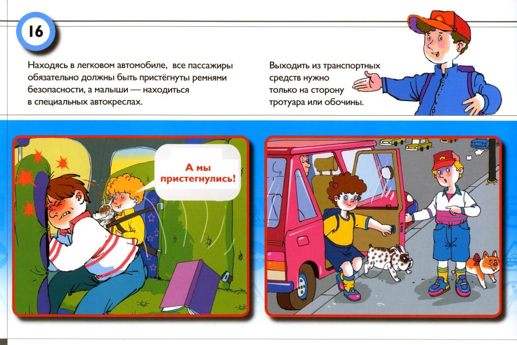 Что делать в случае дтп. инструкции для водителей