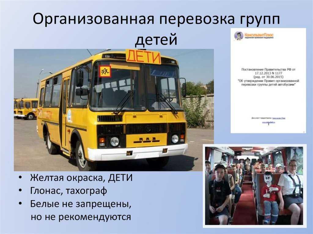 Изменения в пдд с 1 июля 2020 года – какие нововведения коснутся автобусов?