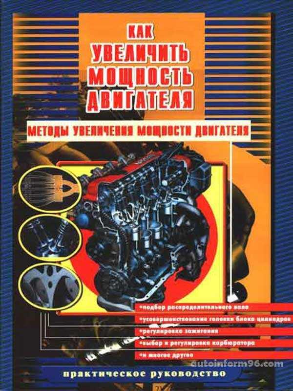 Ремонт двигателя своими руками — капитальное восстановление и обслуживание двигателя внутреннего сгорания. объём работ при капитальном ремонте двигателя и его особенности