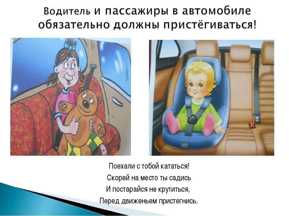 Защита от нападения с использованием автомобиля
