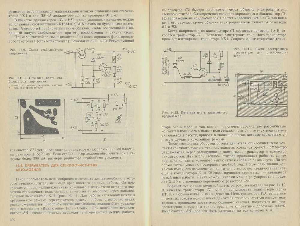 Электрическая схема подключения омывателя ветрового стекла ваз 2108, 2109, 21099   twokarburators.ru