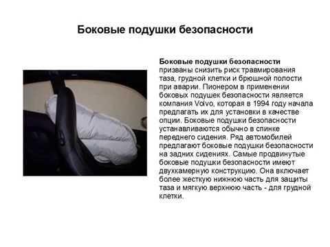 Системы комфорта и удобства в автомобиле   автомобильный справочник