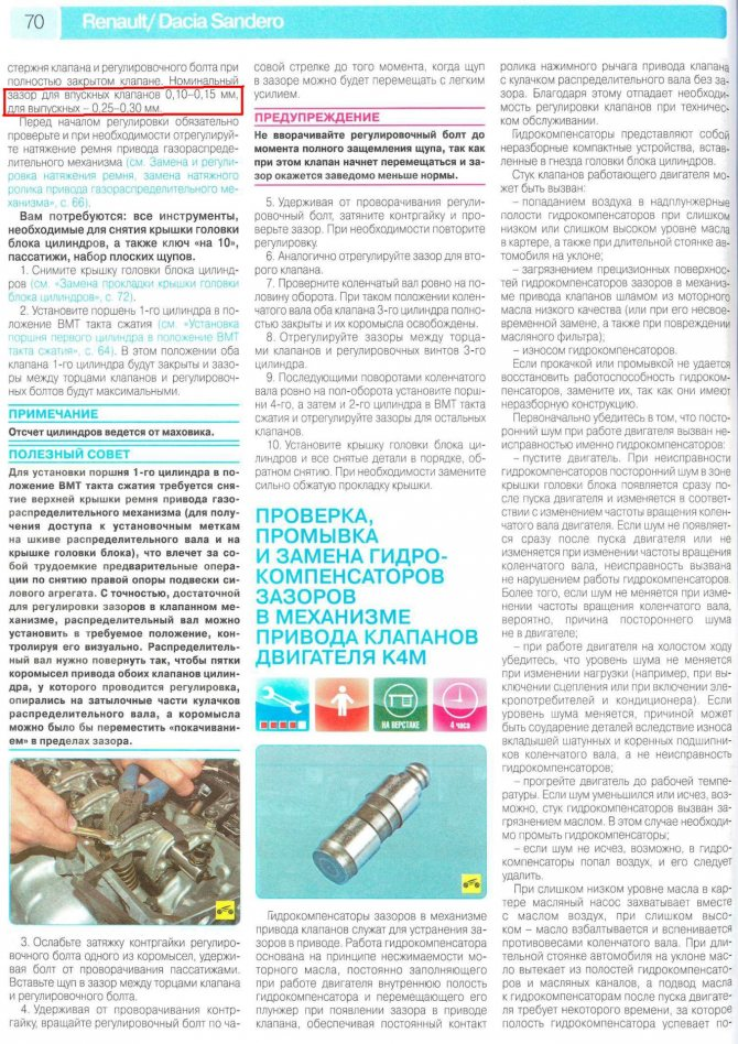 Регулировка клапанов 2101, 2107 | rtiivaz.ru