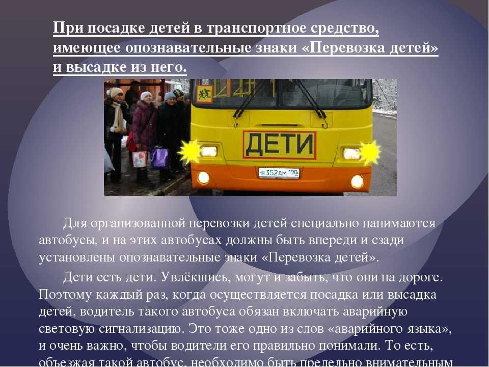 Новые требования к перевозке детей автобусами 2021 | юридическая помощь