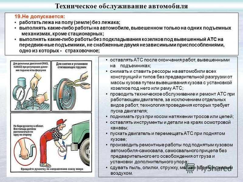 Инструкция по охране трудапри техобслуживании и ремонте атс