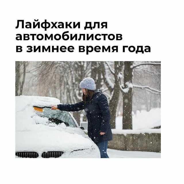 Автомобильные лайфхаки на все случаи жизни