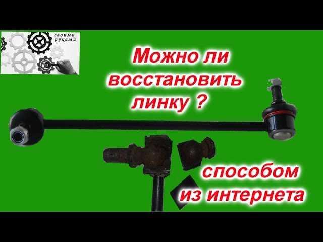 Ремонт стоек амортизаторов своими руками