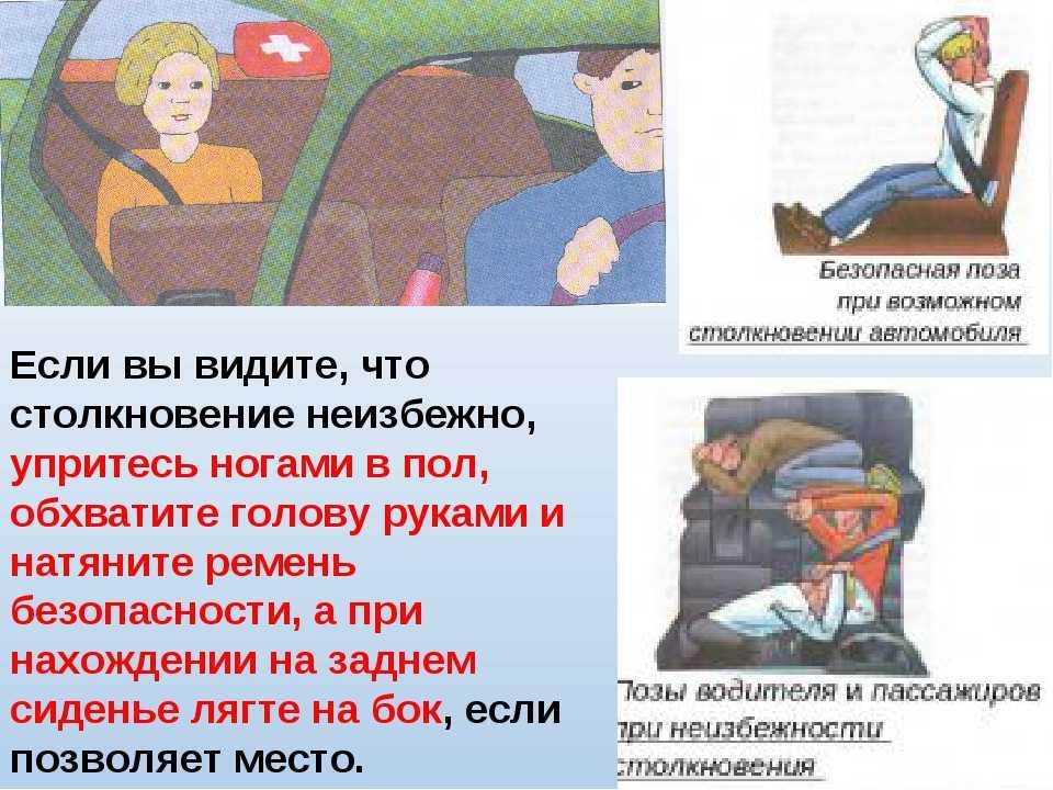 Действия водителя привозникновении опасных ситуаций, влияющих набезопасность перевозки пассажиров игрузов