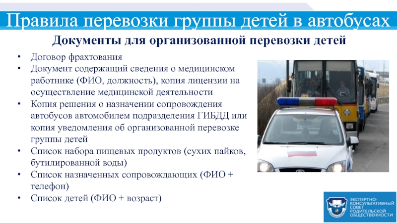 Правила перевозки детей в автобусе: требования к водителю и автобусу