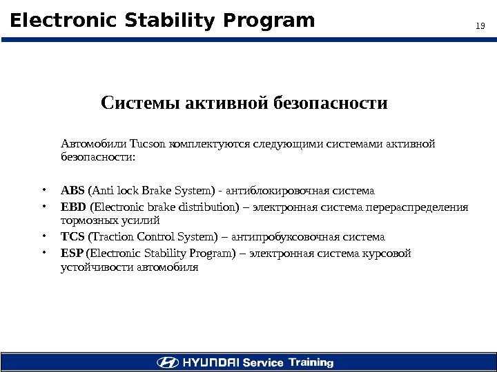 Системы пассивной безопасности
