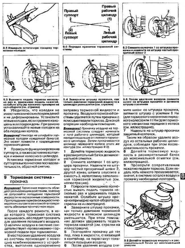 Самостоятельная прокачка тормозной системы