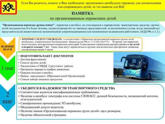 Требования к перевозке детей в автобусах