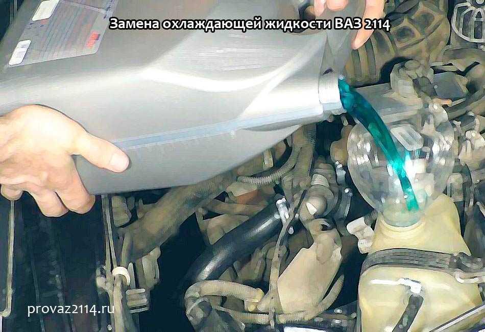 Замена охлаждающей жидкости (антифриза / тосола) своими руками + видео-инструкция
