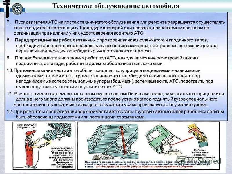 Техника безопасности при техническом обслуживании и ремонте авто
